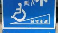 Taiwanese ADA sign